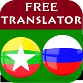 Burmese Russian Translator icon