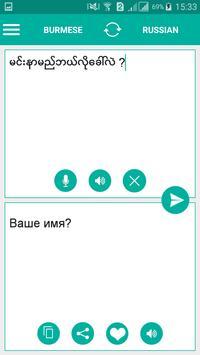 Burmese Russian Translator poster
