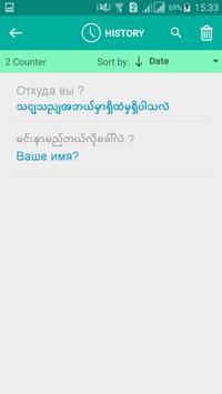 Burmese Russian Translator apk screenshot