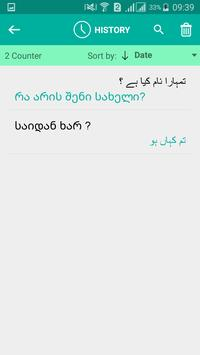 Georgian Urdu Translator apk screenshot