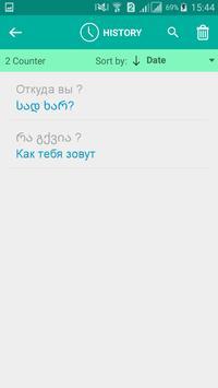 Georgian Russian Translator screenshot 3