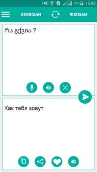 Georgian Russian Translator poster