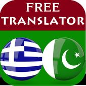 Greek Urdu Translator icon