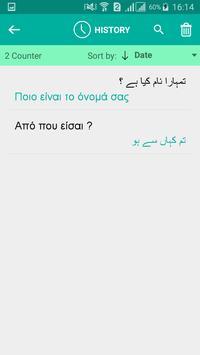 Greek Urdu Translator screenshot 3