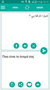 Greek Urdu Translator screenshot 1