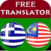 Greek Malay Translator icon