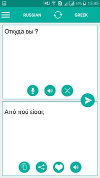 Greek Russian Translator screenshot 1