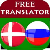 Danish Russian Translator icon
