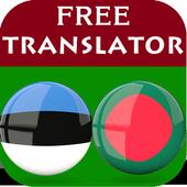 Estonian Bengali Translator icon
