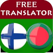 Finnish Bengali Translator icon