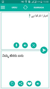 Kannada Urdu Translator screenshot 1