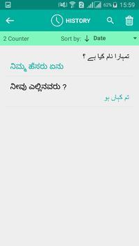 Kannada Urdu Translator screenshot 3
