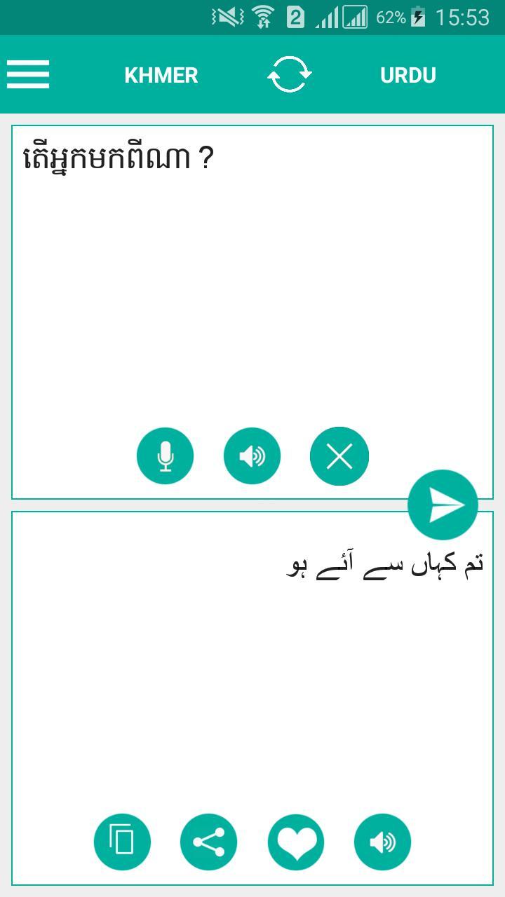 Khmer Urdu Translator for Android - APK Download