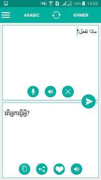 Khmer Arabic Translator apk screenshot