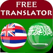 Hawaiian Arabic Translator icon