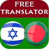 Hebrew Bengali Translator icon