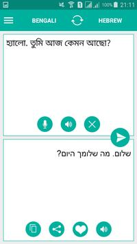 Hebrew Bengali Translator poster