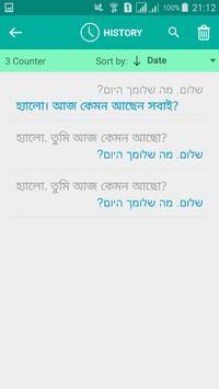 Hebrew Bengali Translator apk screenshot