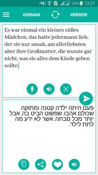 Hebrew German Translator poster