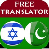 Hebrew Urdu Translator icon