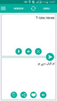 Hebrew Urdu Translator poster