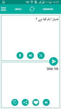 Hebrew Urdu Translator screenshot 1