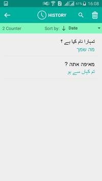 Hebrew Urdu Translator screenshot 3