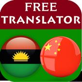 Igbo Chinese Translator icon
