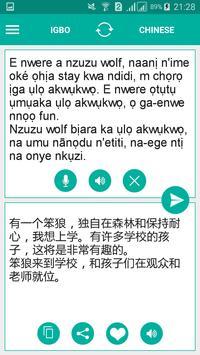 Igbo Chinese Translator screenshot 1