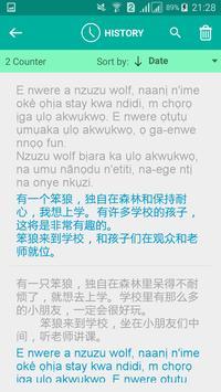 Igbo Chinese Translator screenshot 3