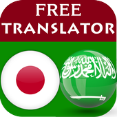 Japanese Arabic Translator icon