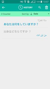 Japanese Arabic Translator apk screenshot