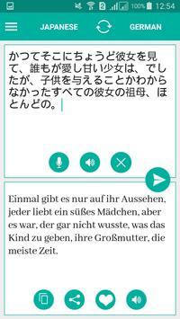 Japanese German Translator screenshot 1