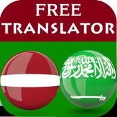 Latvian Arabic Translator icon