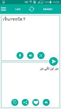 Lao Arabic Translator poster