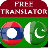 Lao Urdu Translator icon
