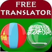 Mongolian Arabic Translator icon
