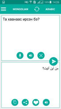 Mongolian Arabic Translator poster