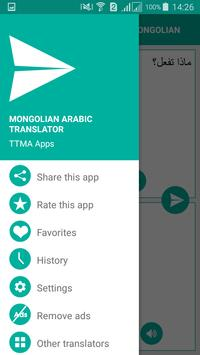 Mongolian Arabic Translator apk screenshot