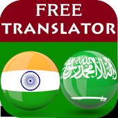 Marathi Arabic Translator icon