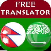 Nepali Arabic Translator icon