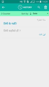 Nepali Arabic Translator screenshot 3