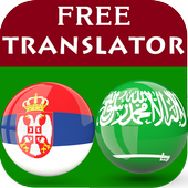 Serbian Arabic Translator icon