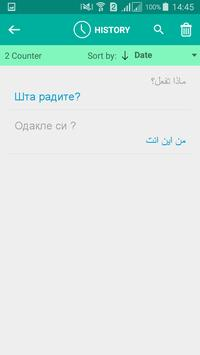 Serbian Arabic Translator apk screenshot