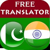 Sindhi Punjabi Translator icon
