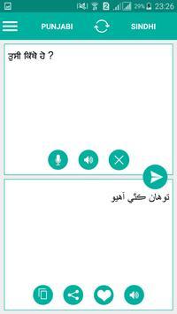 Sindhi Punjabi Translator screenshot 1