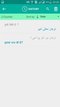 Sindhi Punjabi Translator screenshot 3