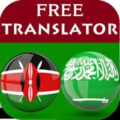 Swahili Arabic Translator icon