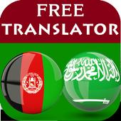 Pashto Arabic Translator icon