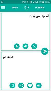 Punjabi Urdu Translator screenshot 1